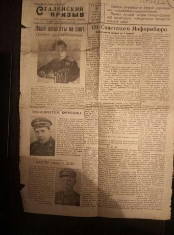 газета Сталинский призыв апрель 1945