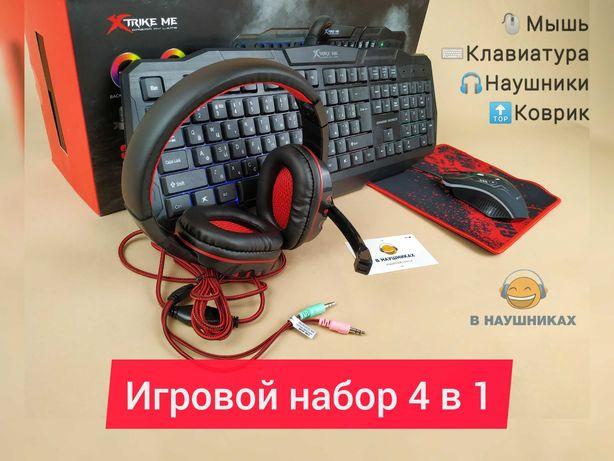 Игровой набор комплект для компьютера 4 в 1 клавиатура наушники мышка