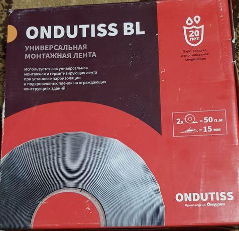 Монтажна лента ONDUTISS BL