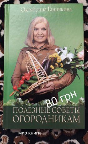 Книги для ведения хозяйства