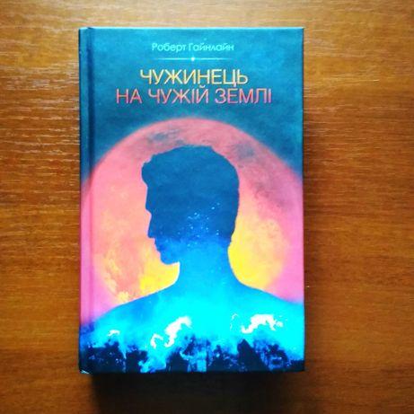 "Книга ""Чужинець на чужій землі""  Роберт Гайнлайн"