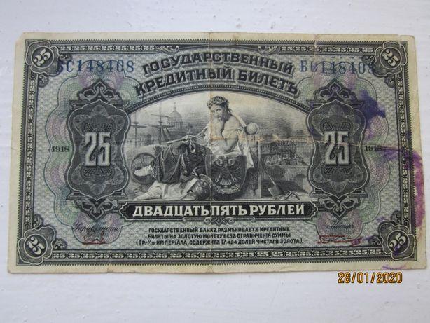 25 рублей 1918 года