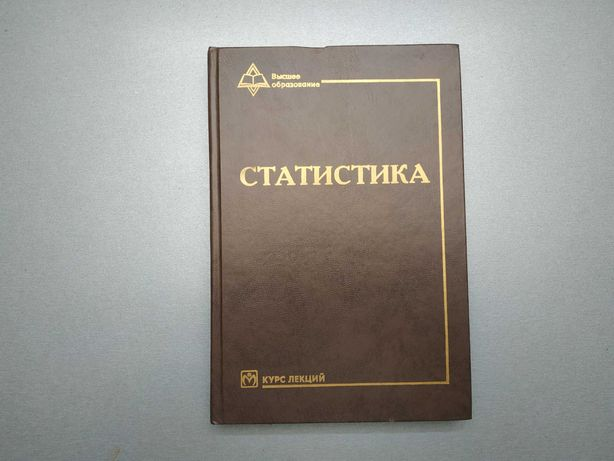 "Книга ""Статистика. Курс лекций"" 1996"