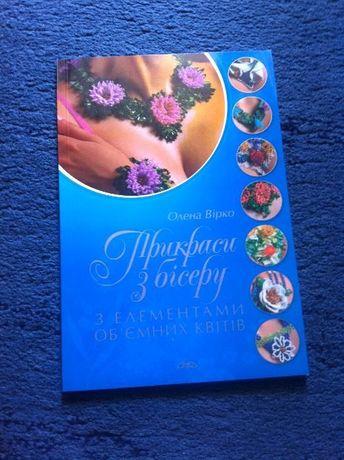 """Книга """"Прикраси з бісеру, з елементами об'ємних квітів"""". Елена Вирко"""