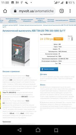 Автомат защиты abb sace tmax t5n630 Новый