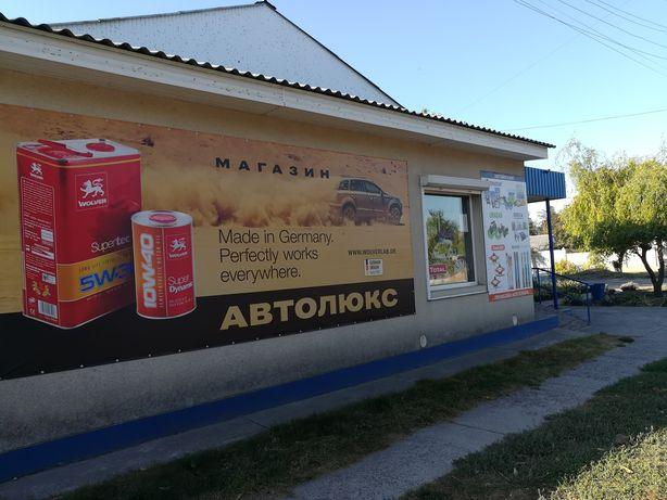 Автомагазин «Автолюкс»