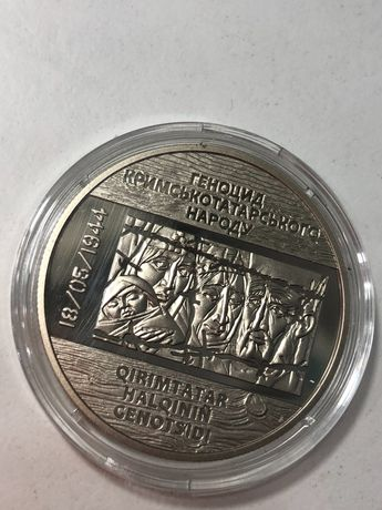 Монета НБУ «Геноцид Кримсько-Татарського Народу»
