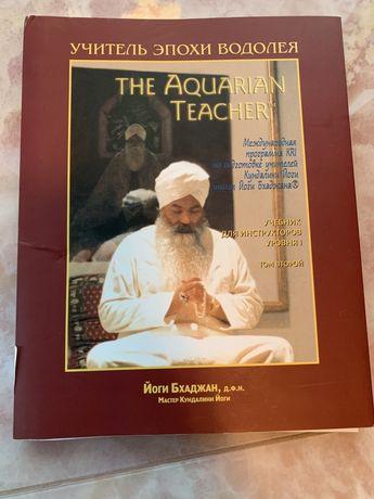 Книга «Учитель эпохи водолея»