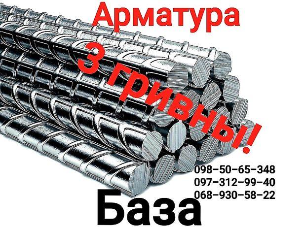 Арматура от завода-изготовителя по цене от 3 гривен за метр погонный!