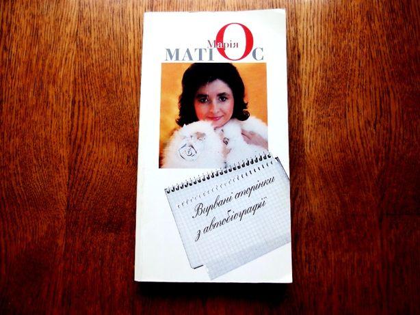 Матіос Марія «Вирвані сторінки з автобіографії»