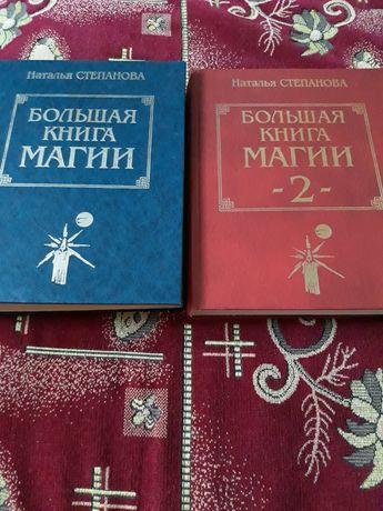 Степанова.Большая книга магии.