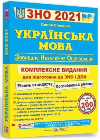 Українська Мова ЗНО 2021