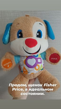 Развивающая игрушка, щенок Fisher Prace