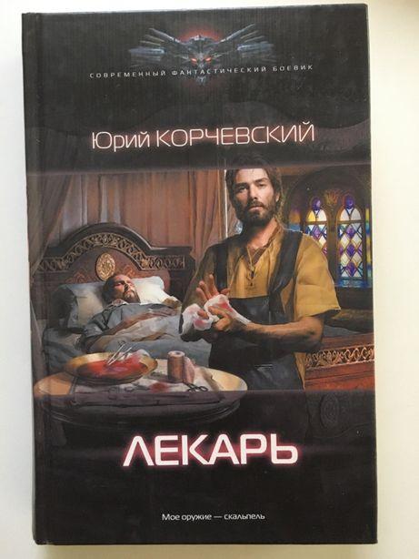 Корчевский ,, Лекарь,,