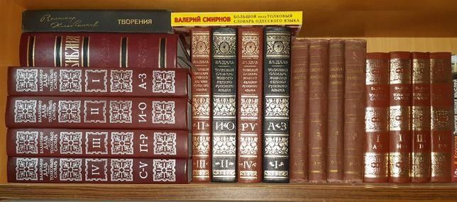 Даль Толковый словарь Української мови 1907р Дипломатический словарь