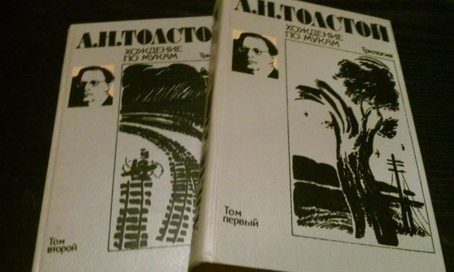 """А.Н.Толстой, """"Хождение по мукам"""" в 2-х томах"""