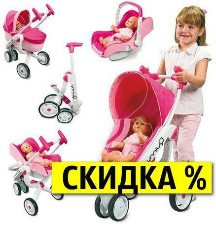 2 ПО ЦЕНЕ 1 Коляска трансформер 4 в 1 куклы Maxi Cosi Smoby 550389