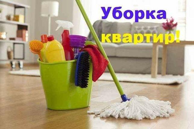 Уборка квартир,помещений