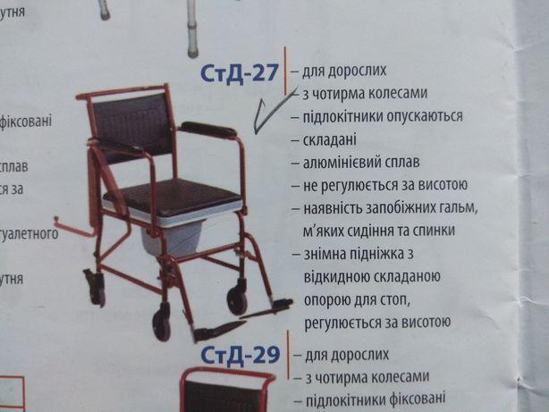 санитарный стул диспомед стд-27