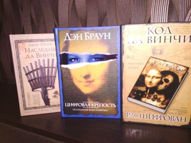 Д. Браун Цифровая крепость  +2  книги по теме код да Винчи