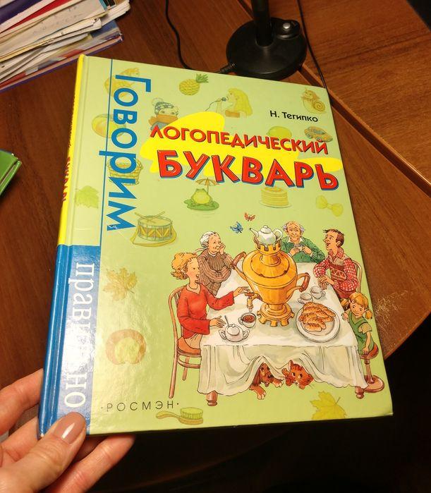 Комплект книг для развития речи 4шт. Киев - изображение 1