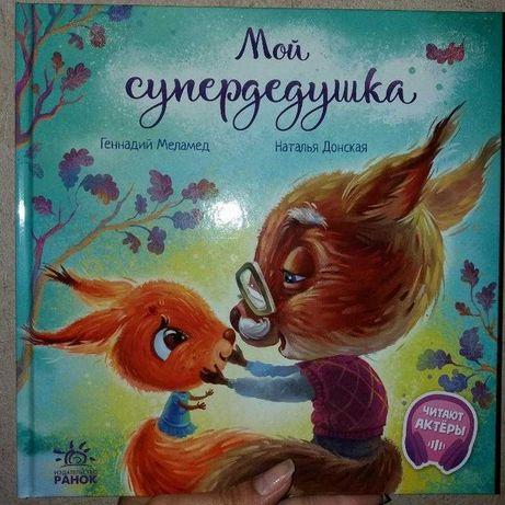 Детская книга Самый лучший дедушка