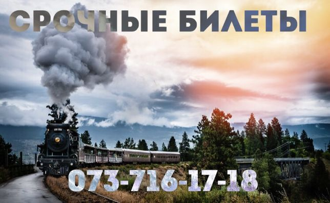 жд билеты срочные (когда в кассе нету)Одесса, Киев, Днепр