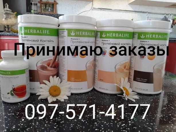 Herbalife, оригинальная продукция Гербалайф, консультации