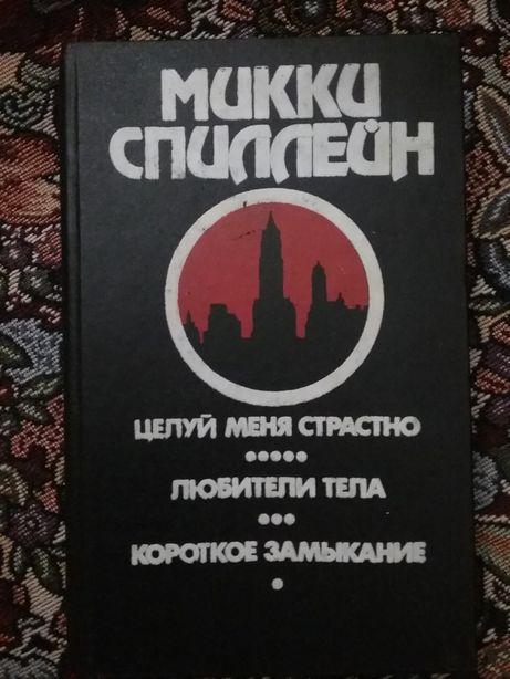 Микки Спиллейн