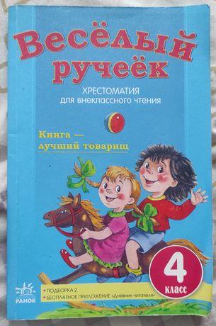 Книга весёлый ручеек 4 клас