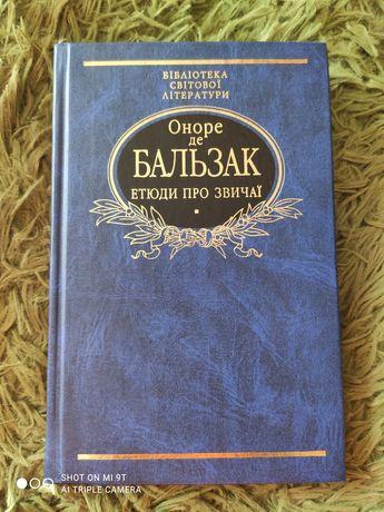 Оноре де Бальзак Етюди про звичаї Бібліотека світової літератури