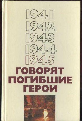 Книга «Говорят погибшие герои. 1941-1945». Сборник прощальных писем.