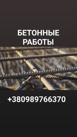 Бригада монолитчиков бетонщики + сварщиков КИЕВ