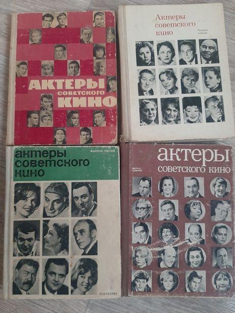 Актеры советского кино, 4 выпуска
