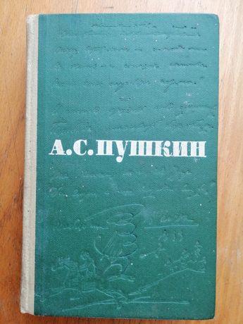 Старинная книга А. С. Пушкин