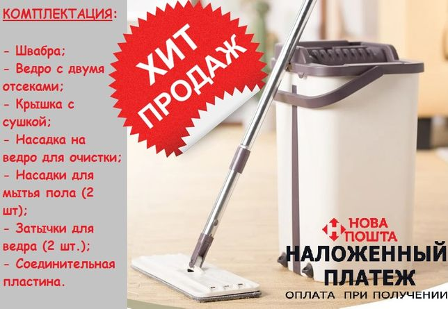 Швабра лентяйка с ведром и автоматическим отжимом/Оригинал/для уборки
