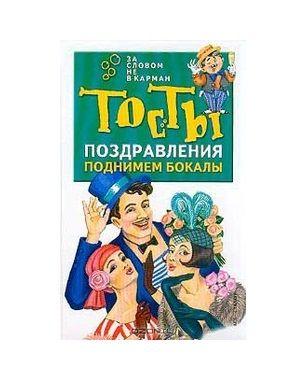 Книга «Поднимем бокалы. Тосты. Поздравления». Автор Мартынов В. И.