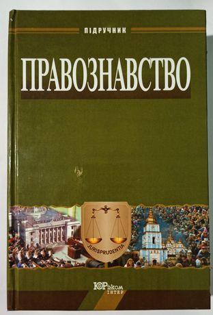 Правознавство підручник, право, учебник. Копєйчиков.