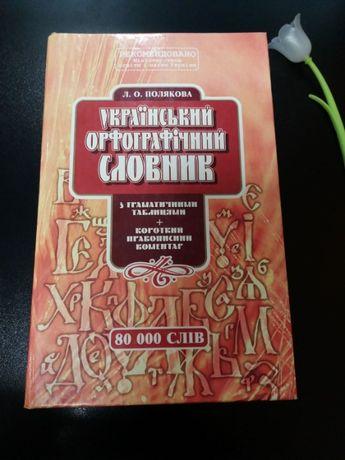 Украинский орфографический словарь