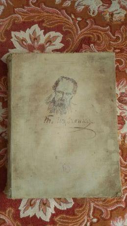 Книга про Т.Г. Шевченко