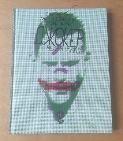 """Комікс """"Джокер. Вбивча усмішка"""". Безкоштовна доставка"""
