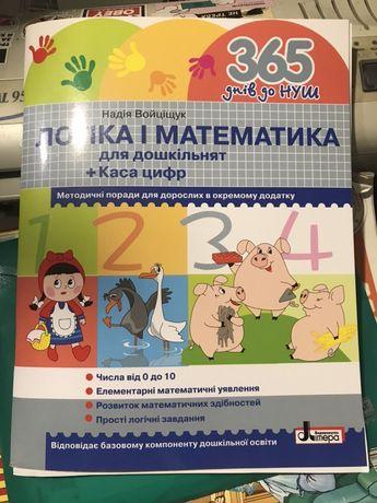 Логіка і математика