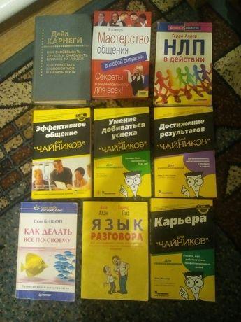 Литература о успехе