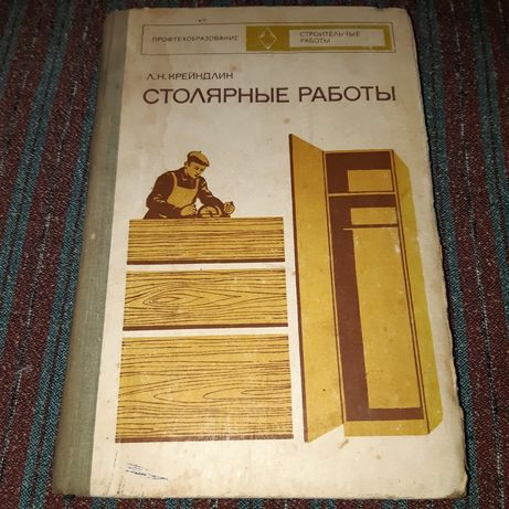 """Книга: """"Столярные работы"""", учебник"""
