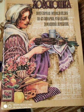 Энциклопедия по кулинарии, рукоделию, домашний,лечебник