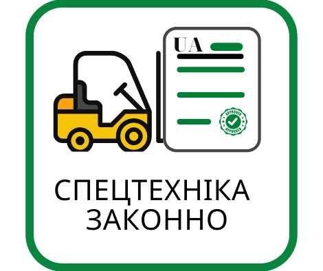 Регистрация, ввод в эксплуатацию, удостоверения на спецтехнику
