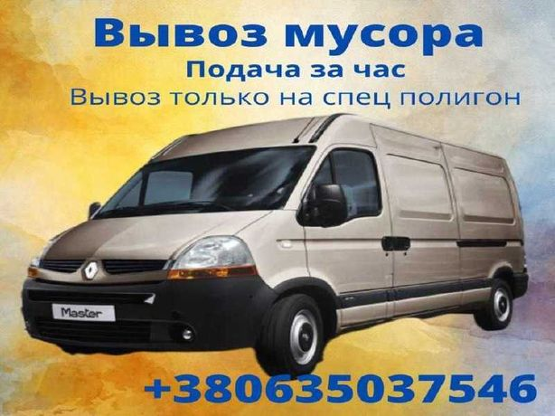 Вывоз хлама строймусора Вита-Почтовая Чабаны Хотов