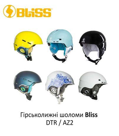 Шолом шлем лижний лыжный Bliss НОВИЙ опт оптом