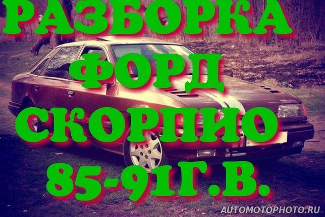 Запчасти Форд Скорпио