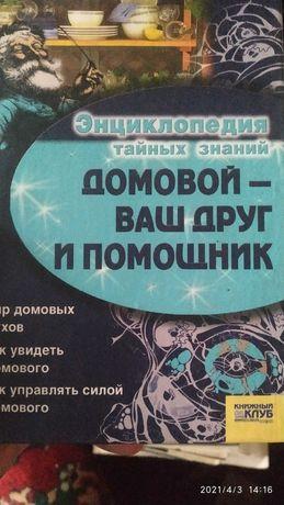 Сборник книг энциклопедия тайных знаний